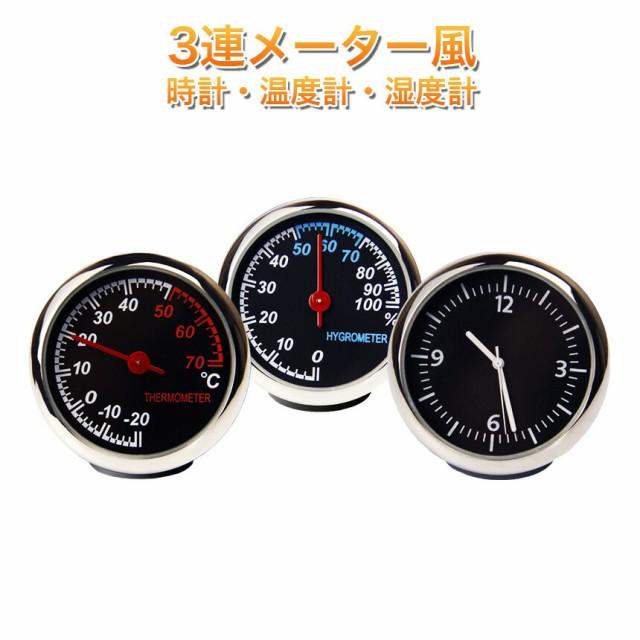 車載 アナログ 時計 車用 おしゃれ かっこいい かわいい 追加メーター風 温度計 湿度計 温湿度計 カー用品 グッズ アイテム