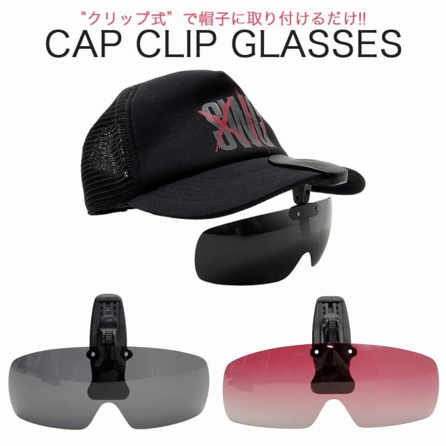 キャップ クリップ サングラス 跳ね上げ式 はね上げ メンズ レディース 帽子 偏光 レンズ UV 紫外線 カット 眼鏡 グラス アウトドア レジ