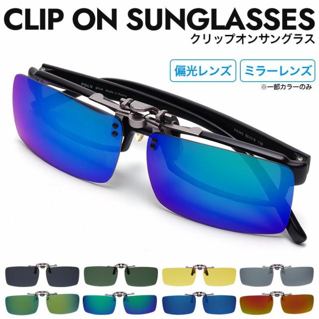 サングラス クリップオン 偏光 ミラー 眼鏡 メガネ の上から レンズ 度付き 紫外線 メンズ レディース 夜用 クリップ式 跳ね上げ フリッ