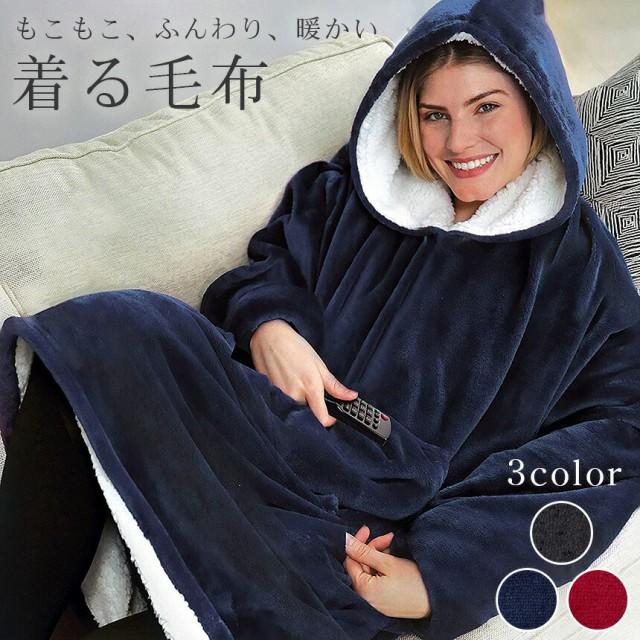 裏起毛 着る毛布 ロング メンズ レディース ダメ着 寝袋 着る ガウン ブランケット ルームウェア もこもこ 可愛い 長袖 パジャマ 冬 あっ