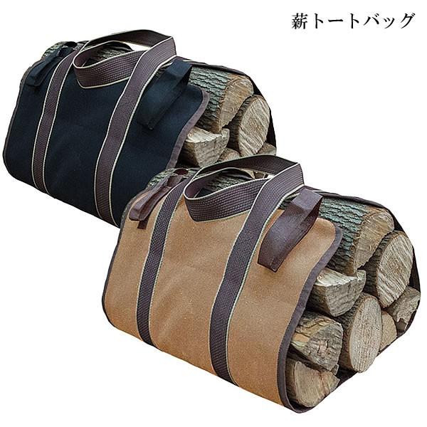 薪 トートバッグ バッグ かばん キャンプ 手持ち 折り畳み まき 運搬