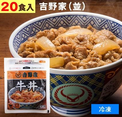 吉野家( 冷凍食品 )牛丼の具 【 並盛り 20食 】1食120g 牛丼 よしのや ぎゅうどん 夜食 お酒のつまみにも 巣ごもりに どんぶりの具