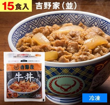 吉野家( 冷凍食品 )牛丼の具 【 並盛り 15食 】1食120g 牛丼 よしのや ぎゅうどん 夜食 おつまみ 巣ごもりに どんぶりの具