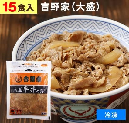吉野家( 冷凍食品 )牛丼の具 【 大盛り 15食 】1食160g 牛丼 よしのや ぎゅうどん 夜食 お酒のつまみにも 巣ごもりに どんぶりの具