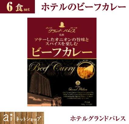 【 ホテル カレー 】 レトルト食品 ビーフカレー(6食 1食あたり613円) オニオンとスパイスを楽しむ カレーライス 夜食 お酒のつまみに