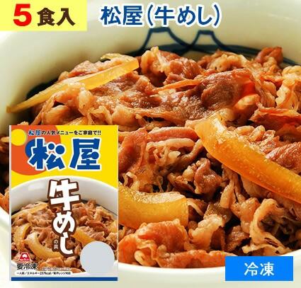 松家 牛めし 牛飯( 冷凍食品 )牛丼 【 5食 】1食135g 牛丼 まつや ぎゅうどん ぎゅうめし夜食 お酒のつまみにも 巣ごもりに どんぶりの