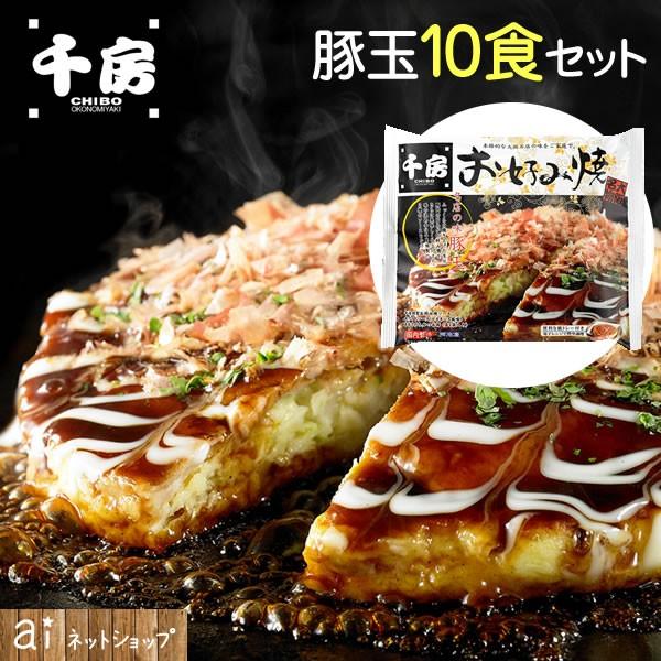 【 千房 お好み焼き 豚玉 10食 】大阪名店の味をご家庭で! (冷凍食品) お惣菜 プレミアムごはん ご当地グルメ 夜食 お酒のつまみにも