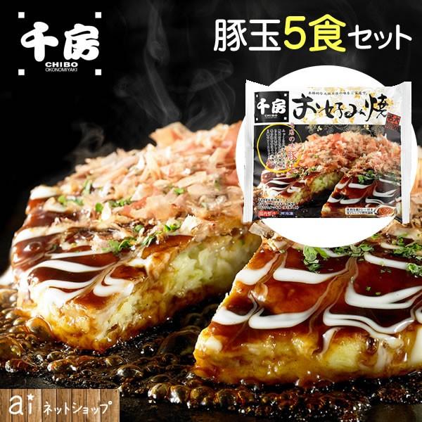 【 千房 お好み焼き 豚玉 5食 】大阪名店の味をご家庭で! (冷凍食品) お惣菜 プレミアムごはん ご当地グルメ 夜食 お酒のつまみにも お