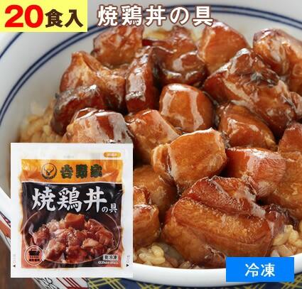 吉野家( 冷凍食品 )焼鶏丼の具 【 20食 】1食120g よしのや やきとり 焼鳥 焼き鳥 肴 丼 夜食 お酒のつまみにも 巣ごもりに どんぶりの