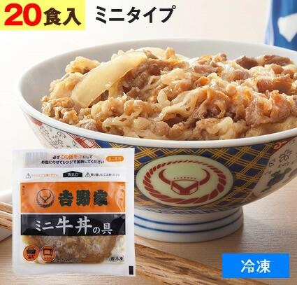 吉野家( 冷凍食品 )牛丼の具 【 ミニ 20食 】1食80g 牛丼 よしのや ぎゅうどん 夜食 おつまみ 巣ごもりに どんぶりの具