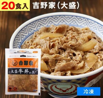 吉野家( 冷凍食品 )牛丼の具 【 大盛り 20食 】1食160g 牛丼 よしのや ぎゅうどん 夜食 お酒のつまみにも 巣ごもりに どんぶりの具