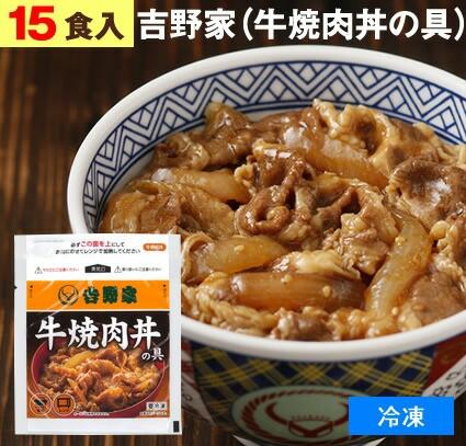 吉野家( 冷凍食品 ) 牛焼肉丼の具 【 15食 】1食120g 牛丼 よしのや やきにく ぎゅうどん 夜食 お酒のつまみにも 巣ごもりに どんぶり