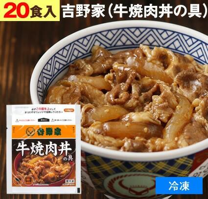 吉野家 ( 冷凍食品 ) 牛焼肉丼の具 【 20食 】1食120g 牛丼 よしのや やきにく ぎゅうどん 夜食 お酒のつまみにも【 お歳暮 名入れ 熨