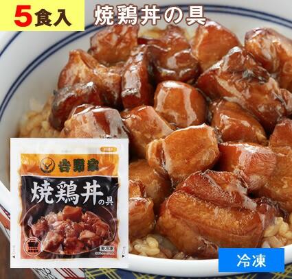 吉野家( 冷凍食品 )焼鶏丼の具 【 5食 】1食120g よしのや やきとり 焼鳥 焼き鳥 肴 丼 夜食 お酒のつまみにも 巣ごもりに どんぶりの