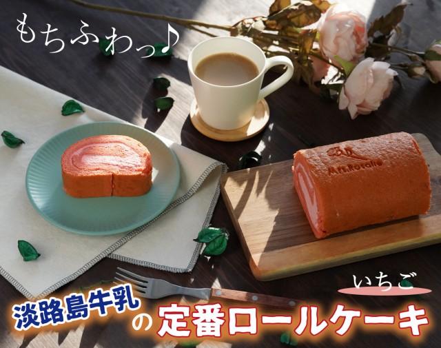 【もちふわっ♪】淡路島牛乳の定番ロールケーキ いちご パティスリーミセスロザリー監修