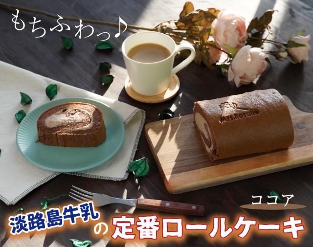 【もちふわっ♪】淡路島牛乳の定番ロールケーキ ココア パティスリーミセスロザリー監修