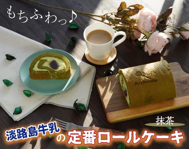 【もちふわっ♪】淡路島牛乳の定番ロールケーキ 抹茶 パティスリーミセスロザリー監修