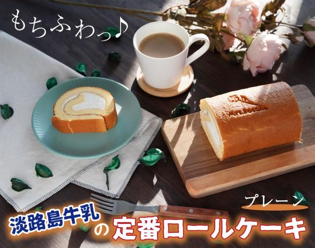 【もちふわっ♪】淡路島牛乳の定番ロールケーキ プレーン パティスリーミセスロザリー監修