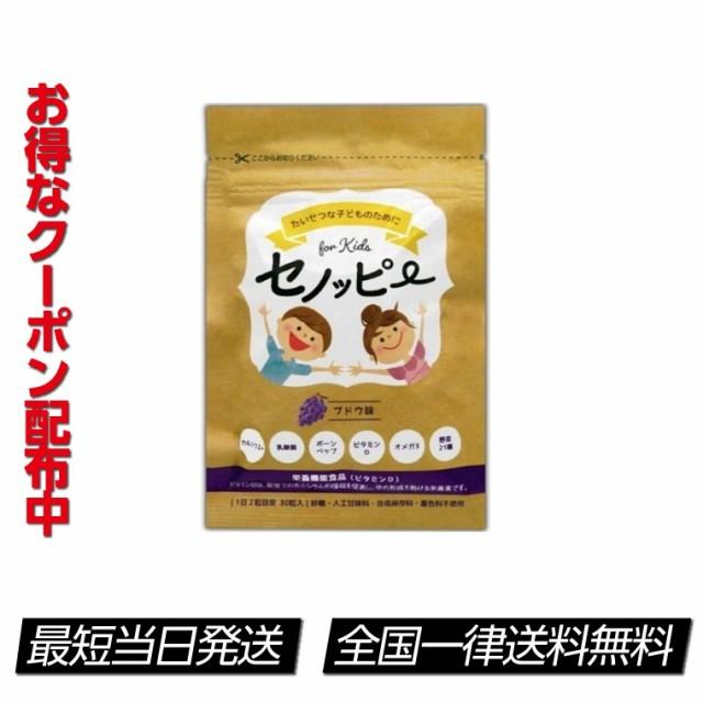 セノッピー 30粒 15日分 サプリメント グミ 成長 子供