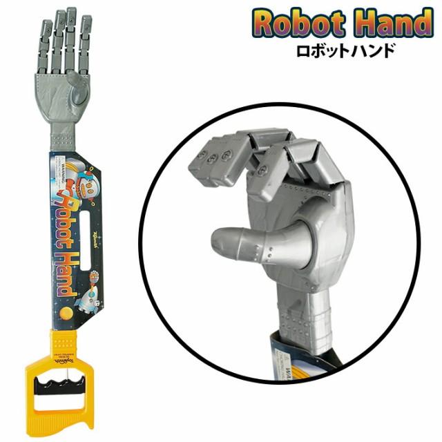 ロボットハンド Robot Hand マジックハンド らくらくハンド パーティー おもしろ ジョークグッズ 手 イベント ロボハンド つかみ棒 どっ