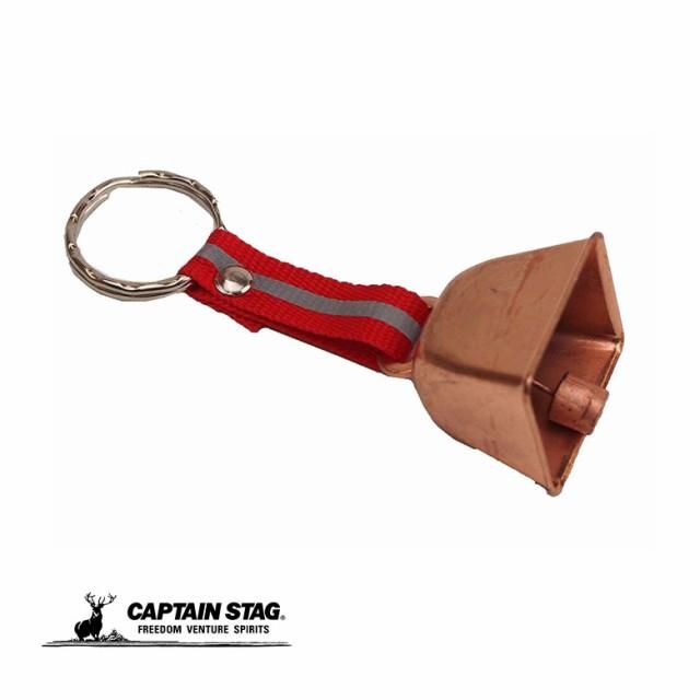 キャプテンスタッグ CAPTAIN STAG 登山 ハイキング 熊よけ すず ミニ M-9446 アウトドア キャンプ ベル 鈴 防犯 リング 呼び鈴 便利 ハイ