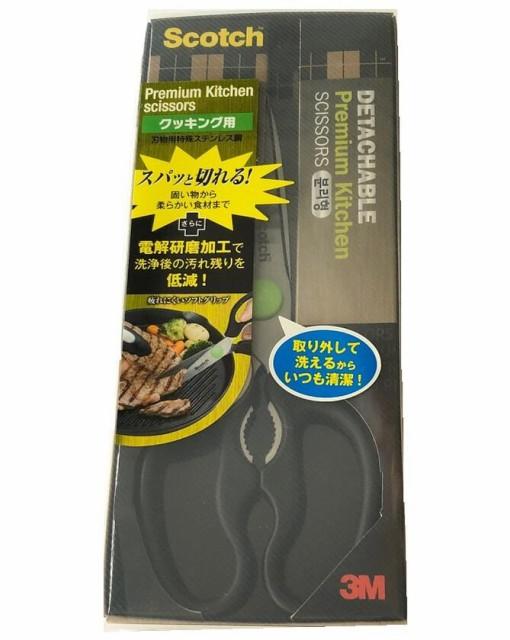 3M スコッチ プレミアム キッチンシザーズ クッキング用 1478CK はさみ 鋏 ハサミ キッチンバサミ 多機能 万能 ステンレス 調理器具 料理