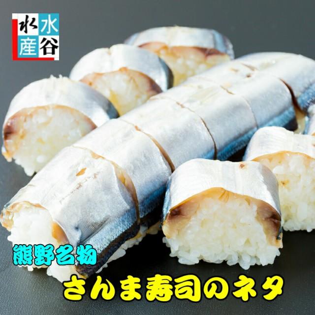 熊野特産 さんますしな さんま寿司 さんま サンマ お寿司 簡単便利 のせるだけ