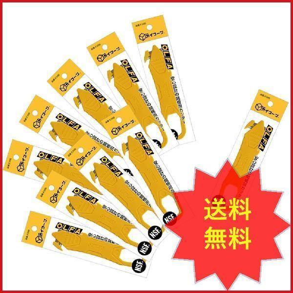 (送料無料)オルファ(OLFA) 開梱用カッター カイコーン 238B-10P ステンレス刃 使い切りタイプ 10個入