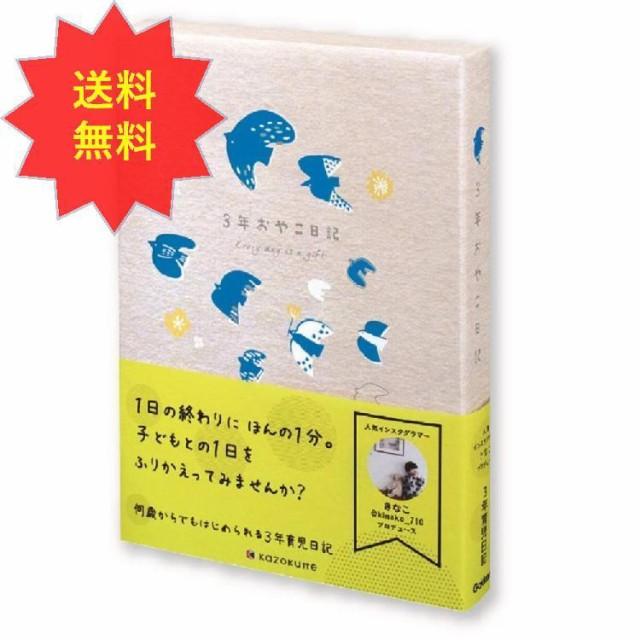 学研ステイフル 日記帳 kazokutte 育児ダイアリー A5 3年連用 トリ D36002 送料無料