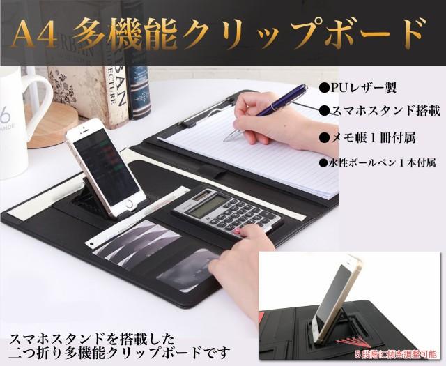【送料無料】 クリップボード A4 二つ折り PUレザー 多機能フォルダー バインダー スマホスタンド内蔵 メモ帳付属