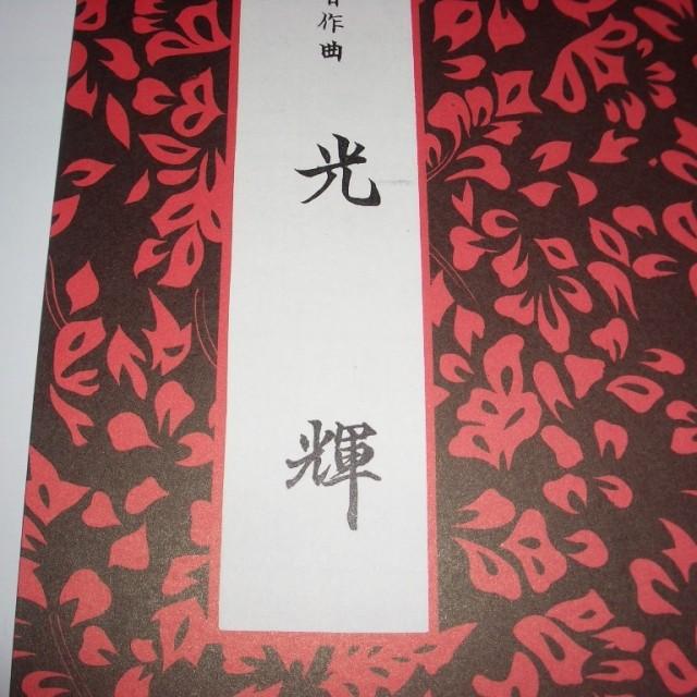 ☆光輝 (改訂版)久本玄智(前川出版社)D307 譜本 琴譜 箏譜 箏曲