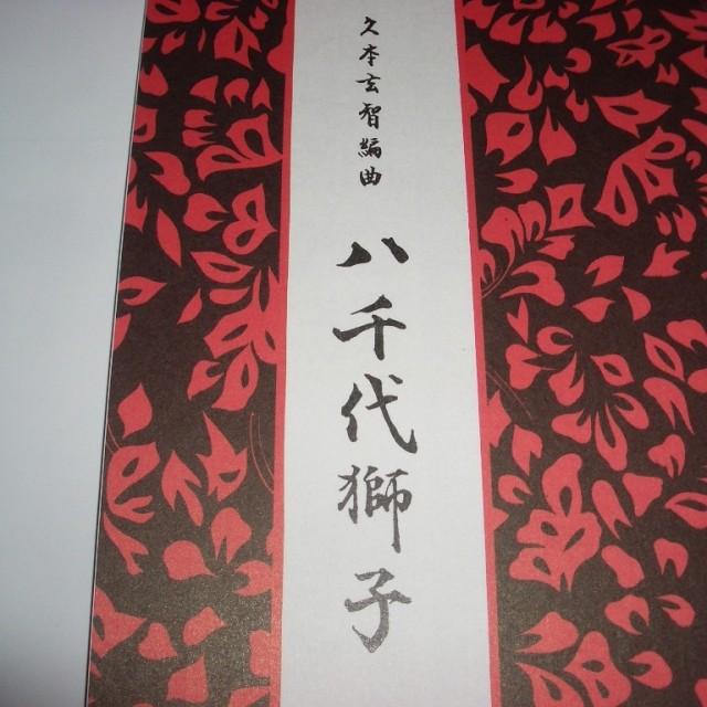 〇八千代獅子 [久本玄智作曲](前川出版社) 譜本 琴譜 箏譜 箏曲 楽譜