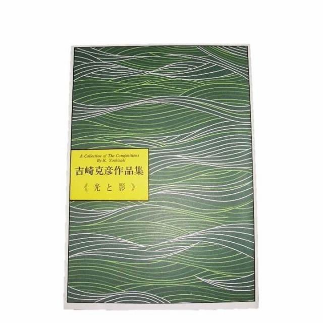 No.51 光と影(17絃・尺八)(箏・三) 上級 吉崎克彦(大日本家庭音楽会発行)B255 譜本 琴譜 箏譜 箏曲 楽譜