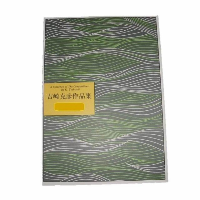 No.64 風神&雷神(箏・17) 上級 吉崎克彦(大日本家庭音楽会発行)B268 譜本 琴譜 箏譜 箏曲 楽譜