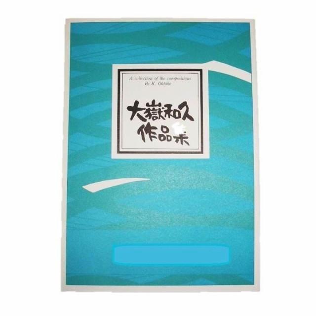 十和田の秋(箏・三絃・17・尺) [大嶽和久作曲] No.9(大日本家庭音楽会発行)B509 譜本 琴譜 箏譜 箏曲 楽譜