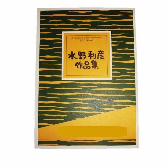 No.7 三つのスケッチ(箏・三) 中級 水野利彦作曲(大日本家庭音楽会発行)B408 譜本 琴譜 箏譜 箏曲 楽譜