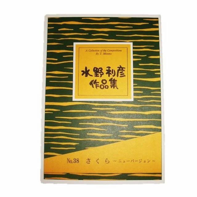 No.38 さくら〜ニューバージョン〜(箏2・17・尺2) 中級 水野利彦作曲(大日本家庭音楽会発行)B438 譜本 琴譜 箏譜 箏曲 楽