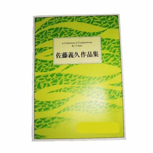 No.4 夕べの海(箏2) [佐藤義久作曲](大日本家庭音楽会発行)B604 譜本 琴譜 箏譜 箏曲 楽譜