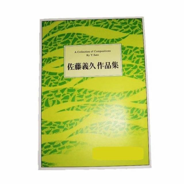 No.21 お箏のソルフェージュII [佐藤義久作曲](大日本家庭音楽会発行)B621 譜本 琴譜 箏譜 箏曲 楽譜