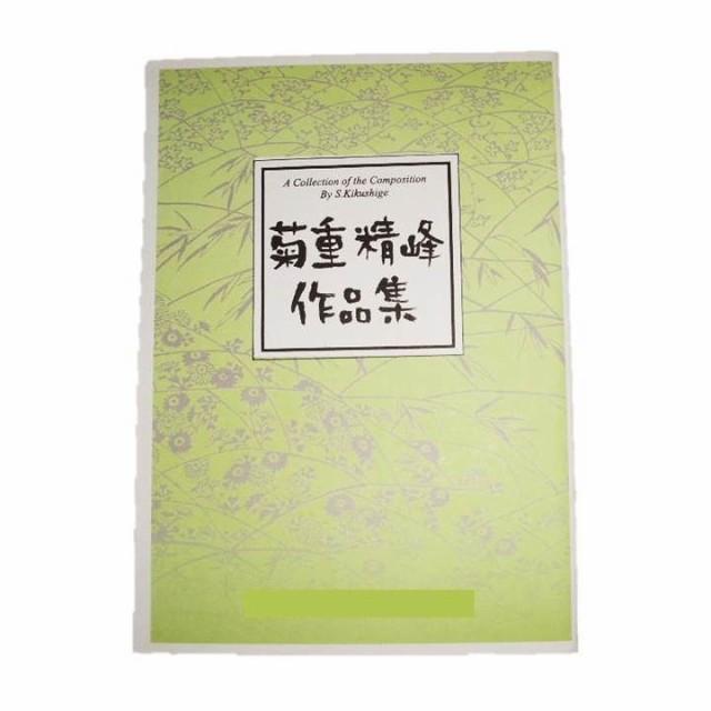 No.38 お山の恋話 (三絃本手・ツレ・箏・尺・唄) 中級 菊重精峰作曲(大日本家庭音楽会発行)BS08 譜本 琴譜 箏譜 箏曲 楽譜