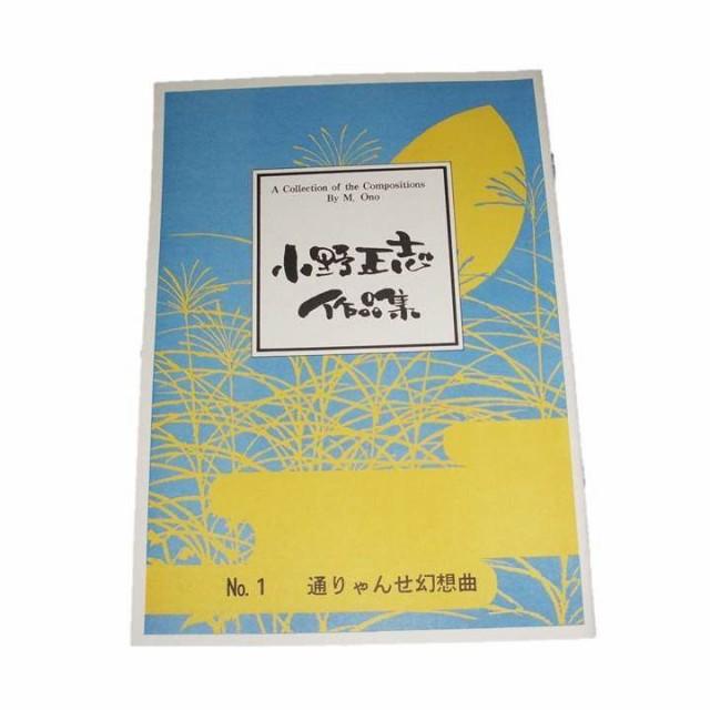 No.1 通りゃんせ幻想曲 (箏2・三絃・17) 小野正志作曲 (大日本家庭音楽会発行)A991 譜本 琴譜 箏譜 箏曲 楽譜