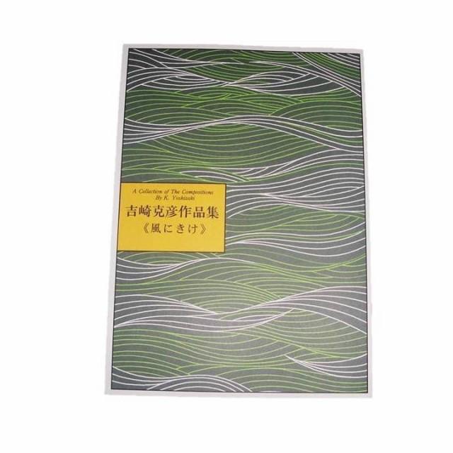 No.28 風にきけ(箏独奏) 上級 [吉崎克彦作曲](大日本家庭音楽会発行)B228 譜本 琴譜 箏譜 箏曲 楽譜