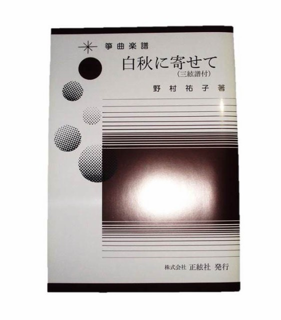 H4-1☆ 白秋に寄せて(箏・17・三・尺) 中・上級 四重奏曲(正絃社発行)DN482 譜本 琴譜 箏譜 箏曲 楽譜