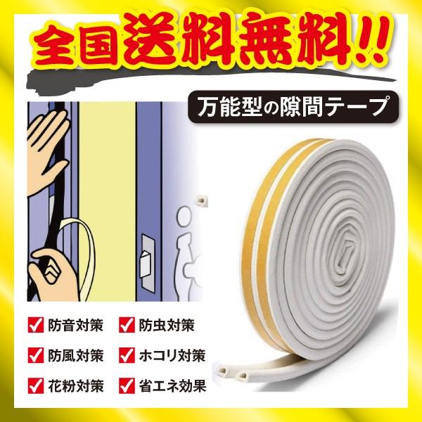隙間テープ ドア すきま風防止 防音パッキン 引き戸 窓 扉 玄関用すきまテープ 虫塵すき間侵入防止シールテープ D型 ホワイト 3m x 2本