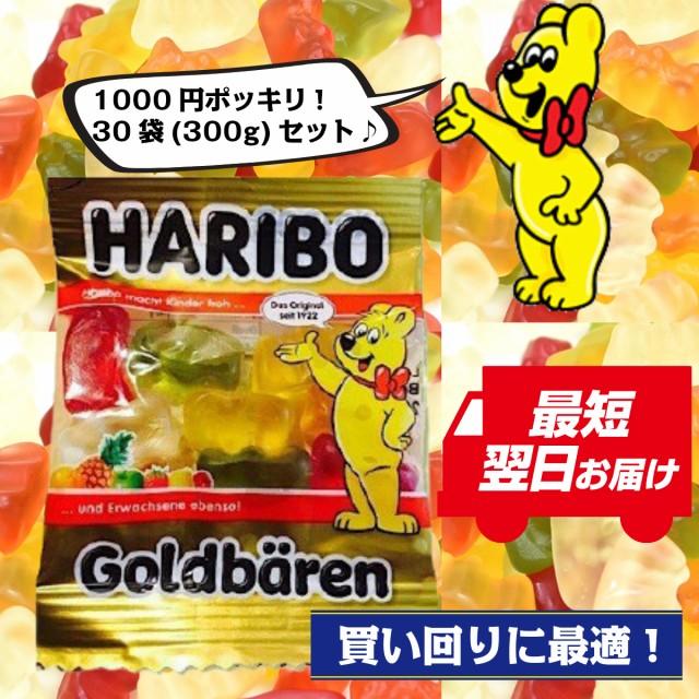 HARIBO ハリボー グミ ミニゴールドベア 300g (30袋入り) アソート お試し ポイント消化 買い回り 個別包装 送料無料