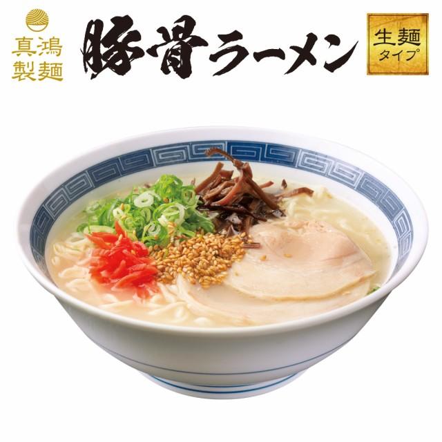 とんこつラーメン 2食セット 送料無料 生麺 豚骨ラーメン 生麺 ご当地 博多 お取り寄せ 自宅食堂 食品 相席 神戸 ギフト