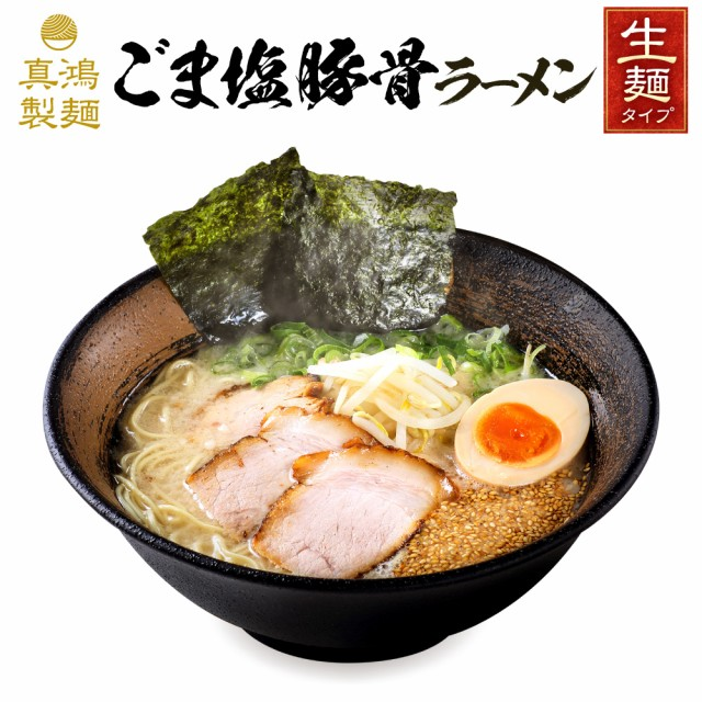 ごま塩とんこつラーメン 2食セット 1000円ポッキリ 送料無料 豚骨ラーメン 生麺 あっさりめのとんこつスープにごま油の風味が懐かしさを