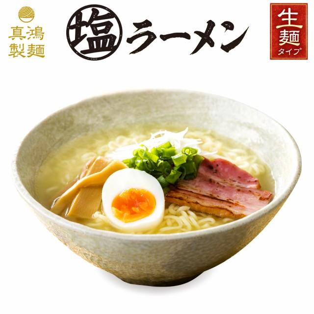 塩ラーメン 6食セット 送料無料 生麺タイプ 天日塩を使用したあっさりスープ