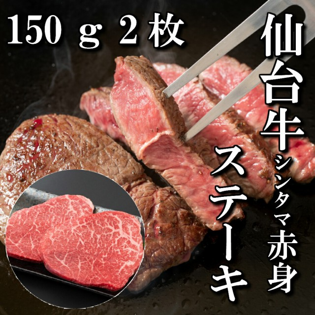 仙台牛 シンタマ ステーキ 2人前 150g×2枚 ステーキ肉 送料無料 もも肉 赤身 ギフト 贈り物 自分へのご褒美 ご褒美 ステ