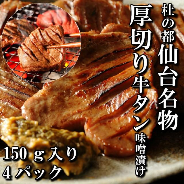 厚切り牛タン 特製 味噌漬け 本場仙台 150g入り 4パック 4人前 焼き肉用 送料無料 ギフト 贈り物 焼き肉 焼肉 BBQ 牛タン